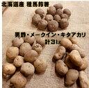 じゃがいも 種芋 3kg 男爵 キタアカリ メークイン 合計3キロになるように選択 北海道産検査合格済馬鈴薯種 タネイモ Mサイズ(2つ切り…