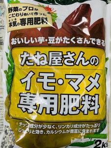 さつまいも 肥料 2キロ 【イモ・マメ肥料】さつまいも苗 約50~60本分の元肥に 種苗会社が開発