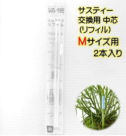 サスティー Mサイズ用 交換 中芯(リフィル)2本入り 植物の水分計交換用 水分チェッカー キャビノチェ コチョウラン バラ ハーブ 観葉植物 各色対応