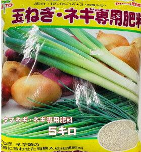 玉ねぎ・葱専用肥料 5キロ 有機化成タイプ 顆粒 タマネギの元肥・追肥に ニンニクにも使える すばやく効く化成とゆっくり効く有機質を合わせもった複合肥料