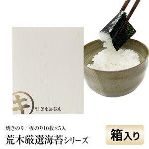 荒木厳選海苔シリーズ焼海苔全型10枚×5(箱入)高級感あふれる進物人気商品