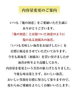 【メール便送料込】楽天限定!訳ありすしはね「俺の初恋」(キズ焼のり全型40枚)