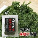 あおさのり 海苔 【送料無料】 極上 味噌汁革命あおさ海苔25g ラッキーシール対応