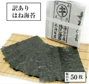 海苔 訳あり 【送料無料】のり 愛知県産のおいしい海苔 訳あり焼き海苔 まる等級すしはね(全型50枚)おにぎらず 焼きのり 海苔 焼のり 葉酸 タウリン おにぎり