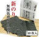 海苔 訳あり 【送料無料】 無酸処理焼き海苔40枚入 桑名海苔 オーガニック焼きのり 新のり