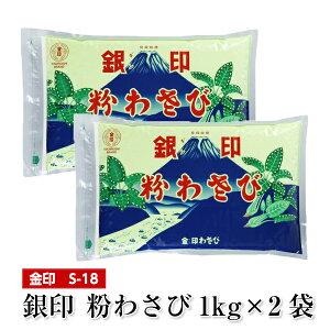 金印 銀印粉わさび1kg×2袋 2Kg 業務用 送料無料 S-18