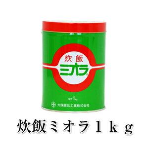炊飯 ミオラ1kg 業務用 酵素の力でいつもでもご飯がおいしく炊ける 送料無料