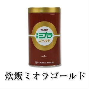炊飯ミオラゴールド(寿司用)1kg 業務用 大容量 酵素の力でいつもでもご飯がおいしく炊ける 送料無料