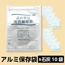 食品用乾燥剤30g10袋とアルミ保存袋1枚 海苔詰め替え用保存袋(板のり50枚入ります)メール便送料無料