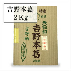 【送料無料】 天極印!吉野本葛2kg固形タイプ業務用くず葛粉 上葛