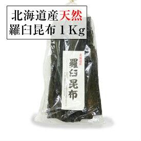 昆布 【送料無料】 天然羅臼昆布1kg無添加自然食品らうす昆布 業務用