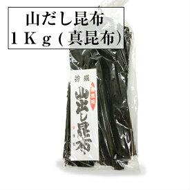昆布 【送料無料】 養殖山だし昆布1kg北海道産真昆布 業務用にも 緑