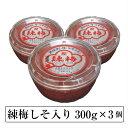 練梅(しそ入り)300g×3個 ねりうめ 練うめ 梅肉カネク 業務用 送料無料