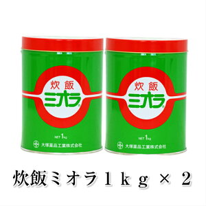 炊飯 ミオラ1kg×2本 業務用 酵素の力でいつもでもご飯がおいしく炊ける 送料無料 まとめ買いでお買い得!