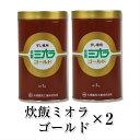 炊飯ミオラゴールド(寿司用)2Kg(1kg×2)業務用 酵素の力でいつもでもご飯がおいしく炊ける 送料無料