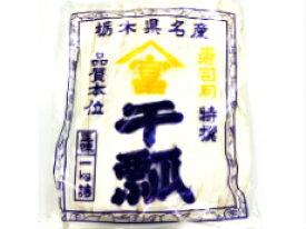 栃木県産!国産 山冨 かんぴょう1Kg業務用干瓢寿司用 送料無料 ラッキーシール対応
