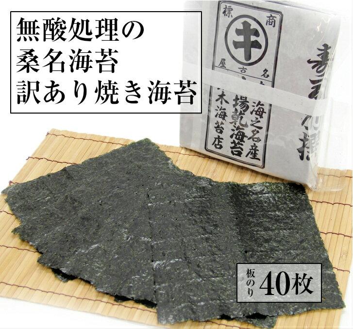 【送料無料】無酸処理 訳あり焼き海苔 桑名海苔プレミアム オーガニック海苔40枚 焼海苔 キズのり
