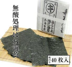海苔 訳あり 【送料無料】 無酸処理焼き海苔40枚入 桑名はね海苔 ぱりぱり オーガニック焼きのり 大容量