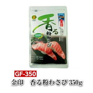 金印 香る粉わさび 350g袋 GF-350 業務用 送料無料