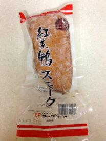 【まとめ買い・業務用に】コックフーズ 紅茶鴨スモーク(200g×5袋)