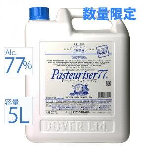 9月22日発送 ドーバー パストリーゼ77 5L 専用コック付き 消毒用アルコール 77% アルコール消毒 エタノール アルコール製剤 70%以上 国産 食品添加物 除菌 アルコール消毒液 業務用 日本製 大