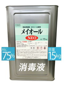 3月5日発送 メイオールNEO 15kg_手指消毒にも アルコール消毒液75%__業務用_日本製_一斗缶_大容量_消毒_ウィルス対策_70%以上 ※沖縄県・離島は別途送料がかかります。