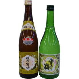 越乃寒梅 別撰(吟醸酒720ml)雪中梅(本醸造720ml)セット【化粧箱なし】