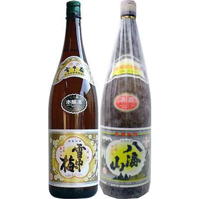 雪中梅 せっちゅうばい(本醸造1800ml)八海山はっかいさん(普通酒1800ml)飲み比べセット【化粧箱なし】