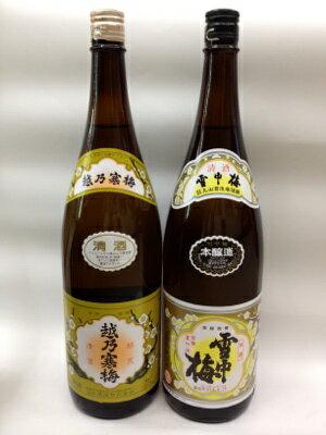雪中梅 せっちゅうばい(本醸造1800ml)越乃寒梅(普通酒1800ml)飲み比べセット