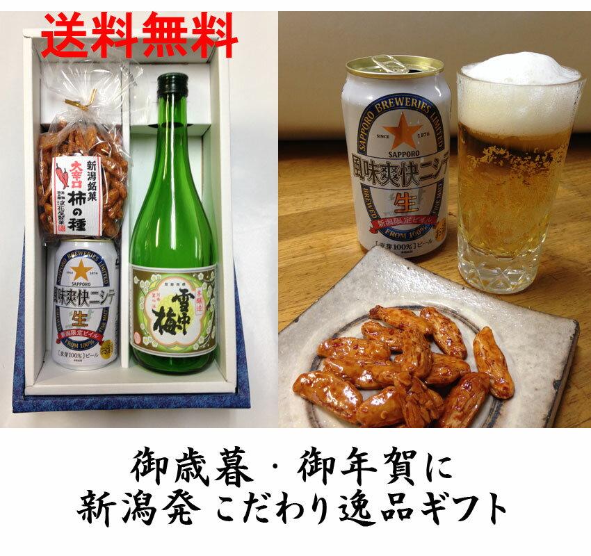 新潟こだわり逸品ギフト(雪中梅せっちゅうばい本醸造720ml、サッポロ新潟限定ビール350ml缶、大辛口柿の種1袋)