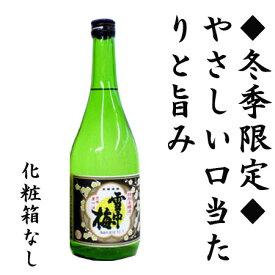 雪中梅せっちゅうばい(特別本醸造酒720ml)【化粧箱なし】