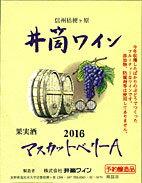 【誕生日】【ギフト】【ホワイトデー】井筒ワイン マスカットベリ−A 赤 辛口 2016年720ml 無添加