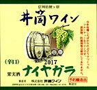 【誕生日】【ギフト】【お中元】【御中元】井筒ワイン 白 辛口 2017年720ml 無添加