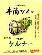 井筒ワイン ケルナ- 白 2017年産720ml 無添加 新酒