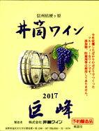 井筒ワイン 巨峰 甘口 2017年産720ml 無添加 新酒