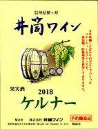 井筒ワイン ケルナ- 白 2018年産720ml 無添加 新酒予約