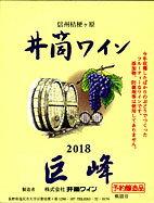 井筒ワイン 巨峰 甘口 2018年産720ml 無添加 新酒予約
