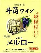 井筒ワイン メルロ- 赤 辛口 2018年産720ml 無添加 新酒予約