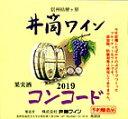 井筒ワイン 赤 2019年産720ml 無添加 新酒