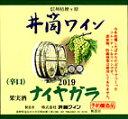 井筒ワイン 白 辛口 2019年産1.8L 無添加 新酒