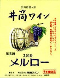 【誕生日】【ギフト】井筒ワイン メルロ 2019年720ml 無添加