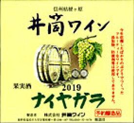 井筒ワイン 白 甘口 2019年産1.8L 無添加