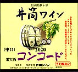 【誕生日】【ギフト】井筒ワイン 赤 中口 2020年720ml 無添加
