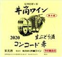井筒にごりワイン 赤 2020年産720ml 無添加本生予約 要冷蔵