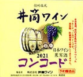 井筒ワイン 赤 2021年産720ml 無添加 新酒予約受付