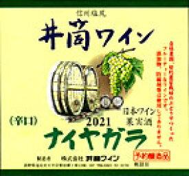 井筒ワイン 白 辛口 2021年産720ml 無添加 新酒予約受付