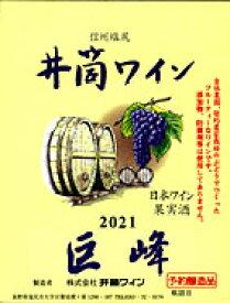 井筒ワイン 巨峰 甘口 2021年産720ml 無添加 新酒予約受付