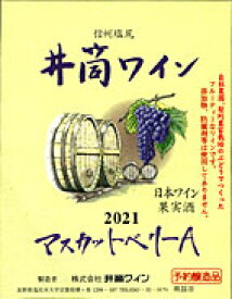 井筒ワイン マスカットベリ-A 赤 辛口 2021年産720ml 無添加 新酒予約受付