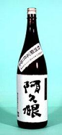 【誕生日】【ギフト】【バレンタイン】鹿児島酒造 阿久根 芋 (s型麹使用)1.8L