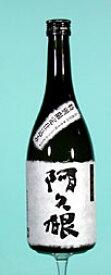 【誕生日】【ギフト】【バレンタイン】鹿児島酒造 阿久根 芋 (s型麹使用)720ml